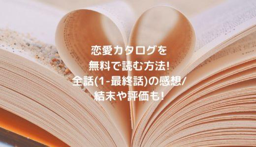 恋愛カタログを無料で読む方法!全話(1-最終話)の感想/結末や評価も!