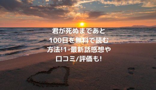君が死ぬまであと100日を無料で読む方法!1-最新話感想や口コミ/評価も!