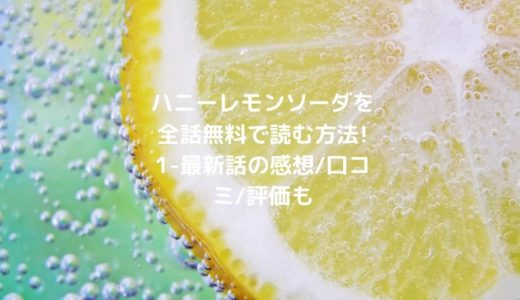 ハニーレモンソーダを全話無料で読む方法!1-最新話の感想/口コミ/評価も