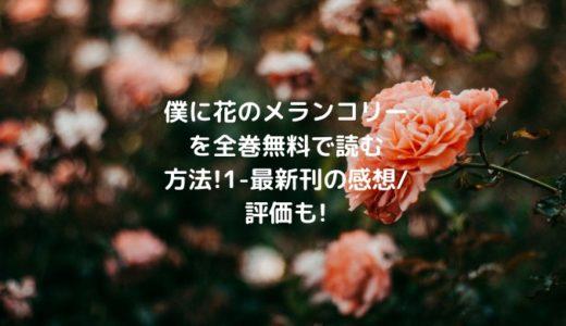 僕に花のメランコリーを全巻無料で読む方法!1-最新刊の感想/評価も!
