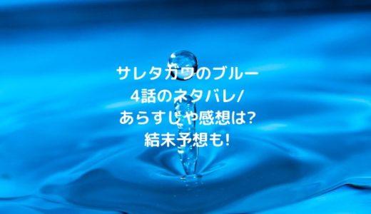 サレタガワのブルー4話のネタバレ/あらすじや感想は?結末予想も!