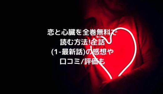 恋と心臓を全巻無料で読む方法!全話(1-最新話)の感想や口コミ/評価も