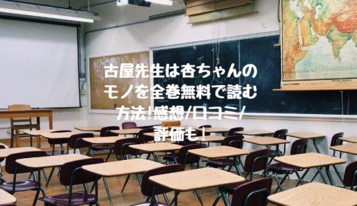 古屋先生は杏ちゃんのモノを全巻無料で読む方法!感想/口コミ/評価も!