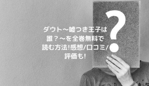 ダウト~嘘つき王子は誰?~を全巻無料で読む方法!感想/口コミ/評価も!