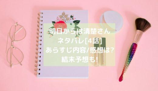 明日からは清楚さんネタバレ[4話]あらすじ内容/感想は?結末予想も!