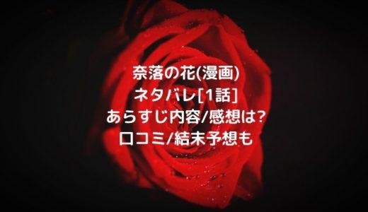 奈落の花(漫画)ネタバレ[1話]あらすじ内容/感想は?口コミ/結末予想も