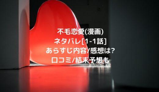 不毛恋愛(漫画)ネタバレ[1-1話]あらすじ内容/感想は?口コミ/結末予想も