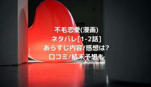 不毛恋愛(漫画)ネタバレ[1-2話]あらすじ内容/感想は?口コミ/結末予想も