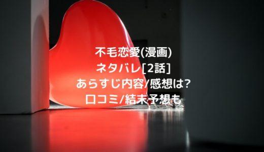 不毛恋愛(漫画)ネタバレ[2話]あらすじ内容/感想は?口コミ/結末予想も