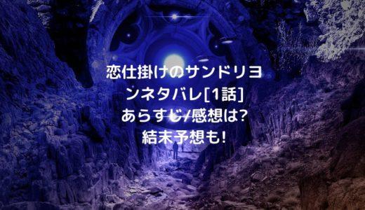 恋仕掛けのサンドリヨンネタバレ[1話]あらすじ/感想は?結末予想も!