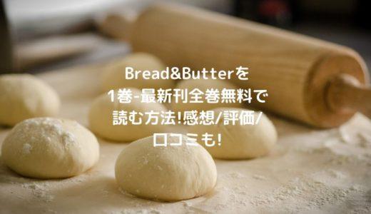 Bread&Butterを1巻-最新刊全巻無料で読む方法!感想/評価/口コミも!