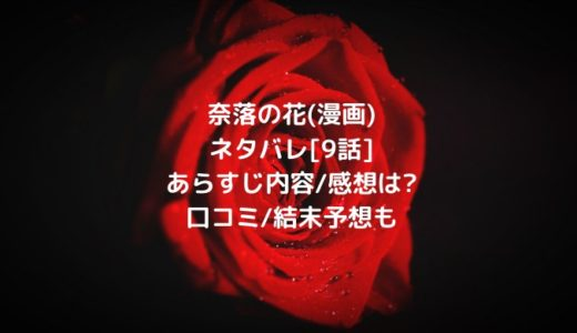 奈落の花(漫画)ネタバレ[9話]あらすじ内容/感想は?口コミ/結末予想も