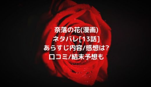 奈落の花(漫画)ネタバレ[13話]あらすじ内容/感想は?口コミ/結末予想も
