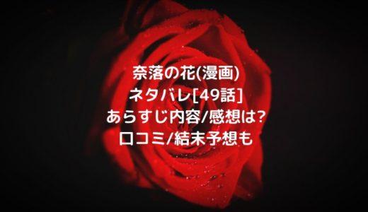 奈落の花(漫画)ネタバレ[49話]あらすじ内容/感想は?口コミ/結末予想も