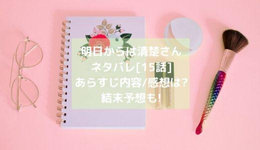 明日からは清楚さんネタバレ[15話]あらすじ内容/感想は?結末予想も!