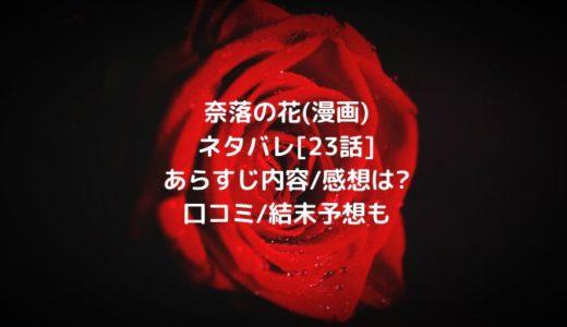 奈落の花(漫画)ネタバレ[23話]あらすじ内容/感想は?口コミ/結末予想も