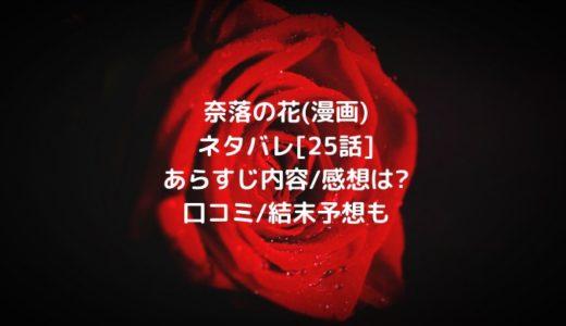 奈落の花(漫画)ネタバレ[25話]あらすじ内容/感想は?口コミ/結末予想も