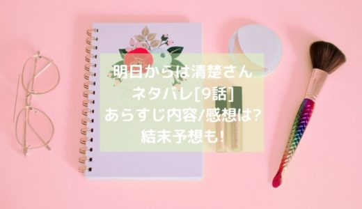 明日からは清楚さんネタバレ[9話]あらすじ内容/感想は?結末予想も!