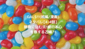 GALS!!(続編/漫画)ネタバレ[4-4話]勝負に挑む颯!綾の本心を察する乙幡?!