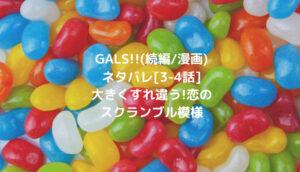 GALS!!(続編/漫画)ネタバレ[3-4話]大きくすれ違う!恋のスクランブル模様