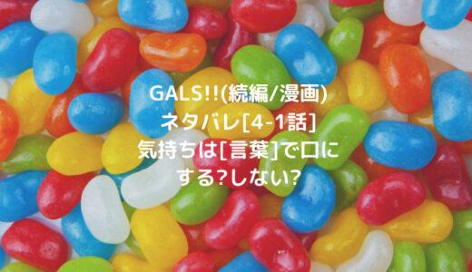 GALS!!(続編/漫画)ネタバレ[4-1話]気持ちは[言葉]で口にする?しない?