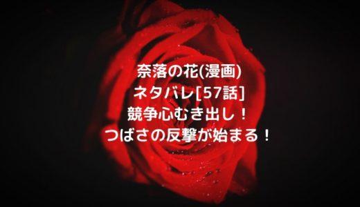 奈落の花(漫画)ネタバレ[57話]競争心むき出し!つばさの反撃が始まる!