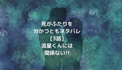 死がふたりを分かつともネタバレ[3話]流星くんには関係ない!!