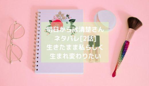 明日からは清楚さんネタバレ[2話]生きたまま私らしく生まれ変わりたい
