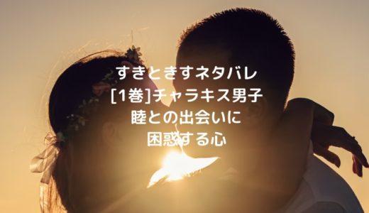 すきときすネタバレ[1巻]チャラキス男子睦との出会いに困惑する心