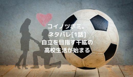 コイノツボミ。ネタバレ[1話]自立を目指す千紘の高校生活が始まる
