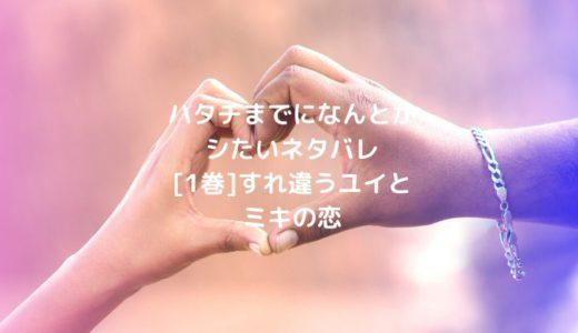 ハタチまでになんとかシたいネタバレ[1巻]すれ違うユイとミキの恋