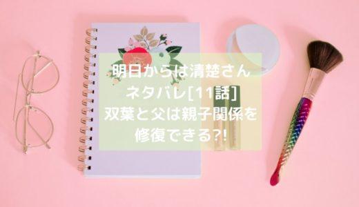 明日からは清楚さんネタバレ[11話]双葉と父は親子関係を修復できる?!