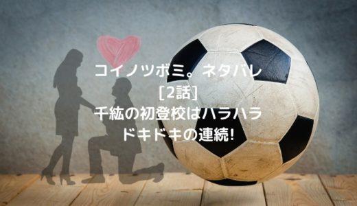 コイノツボミ。ネタバレ[2話]千紘の初登校はハラハラドキドキの連続!
