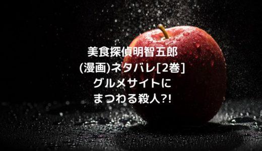 美食探偵明智五郎(漫画)ネタバレ[2巻]グルメサイトにまつわる殺人?!