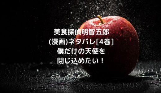 美食探偵明智五郎(漫画)ネタバレ[4巻]僕だけの天使を閉じ込めたい!