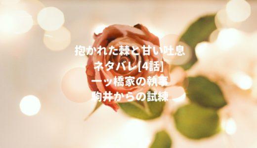 抱かれた棘と甘い吐息ネタバレ[4話]一ッ橋家の執事駒井からの試練