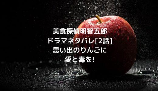 美食探偵明智五郎ドラマネタバレ[2話]思い出のりんごに愛と毒を!