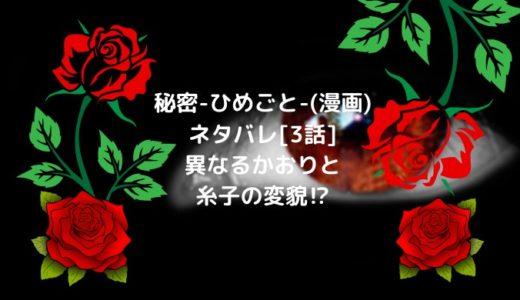 秘密-ひめごと-(漫画)ネタバレ[3話]異なるかおりと糸子の変貌!?