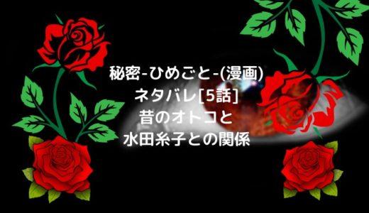 秘密-ひめごと-(漫画)ネタバレ[5話]昔のオトコと水田糸子との関係