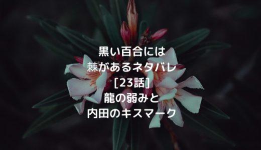黒い百合には棘があるネタバレ[23話]龍の弱みと内田のキスマーク