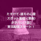 たすけて-読モの心霊スポット配信-(漫画)ネタバレ[1話]実況配信スタート!