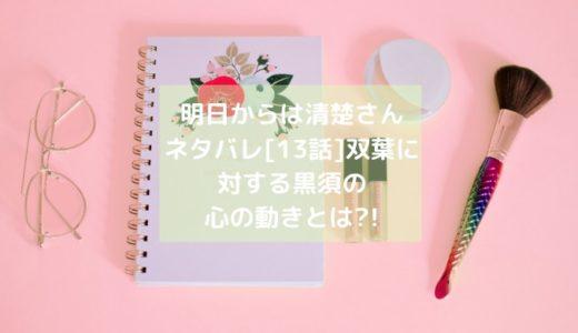 明日からは清楚さんネタバレ[13話]双葉に対する黒須の心の動きとは?!