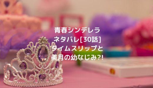 青春シンデレラネタバレ[30話]タイムスリップと美月の幼なじみ?!