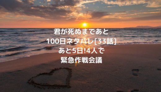 君が死ぬまであと100日ネタバレ[33話]あと5日!4人で緊急作戦会議