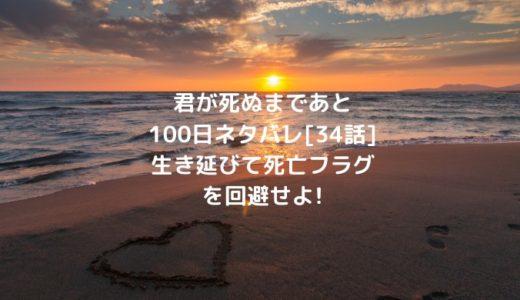 君が死ぬまであと100日ネタバレ[34話]生き延びて死亡フラグを回避せよ!