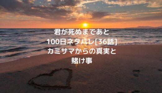 君が死ぬまであと100日ネタバレ[36話]カミサマからの真実と賭け事