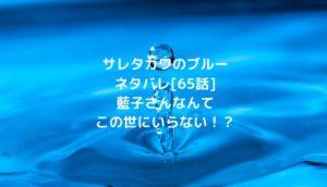 サレタガワのブルーネタバレ[65話]藍子さんなんてこの世にいらない!?