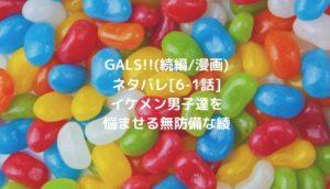 GALS!!(続編/漫画)ネタバレ[6-1話]イケメン男子達を悩ませる無防備な綾