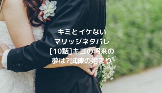 キミとイケないマリッジネタバレ[10話]キヨの将来の夢は?試練の始まり
