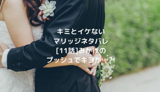 キミとイケないマリッジネタバレ[11話]みかげのプッシュでキヨが…?!
